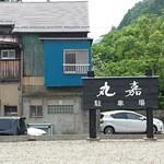 丸嘉 - 駐車場は店の隣に2台。店の斜め前に大型駐車場あり。
