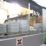 うまいっしょ  - 厨房とカウンターの間にある仕切りガラス
