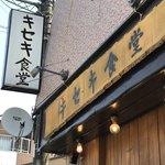 キセキ食堂 - お店の外観