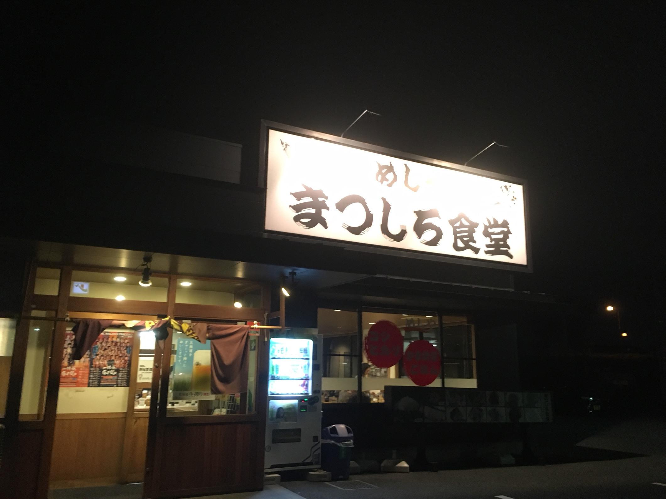 まつしろ食堂 name=