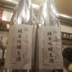 【夏季限定】加藤酒造店 金鶴「純米 風和」(かぜやわらか) 純米吟醸生酒<特約店限定販売>
