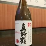 【数量限定】「超真野鶴」純米無濾過生原酒 日本酒度+20