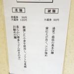 87295822 - 柔麺 硬麺