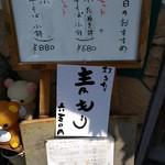 87296314 - 店頭メニュー