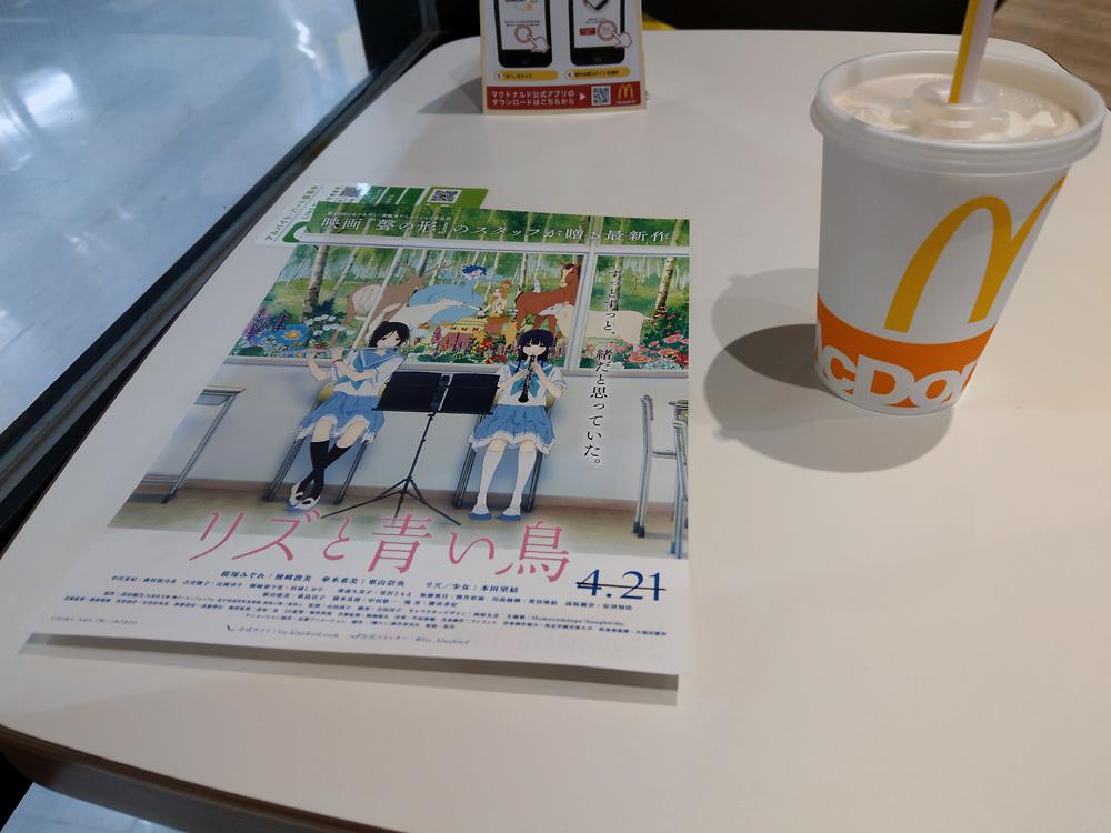 マクドナルド iCITY・21店 name=