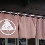 山小屋カリー vege - 暖簾