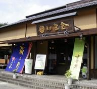三全 松島寺町小路店
