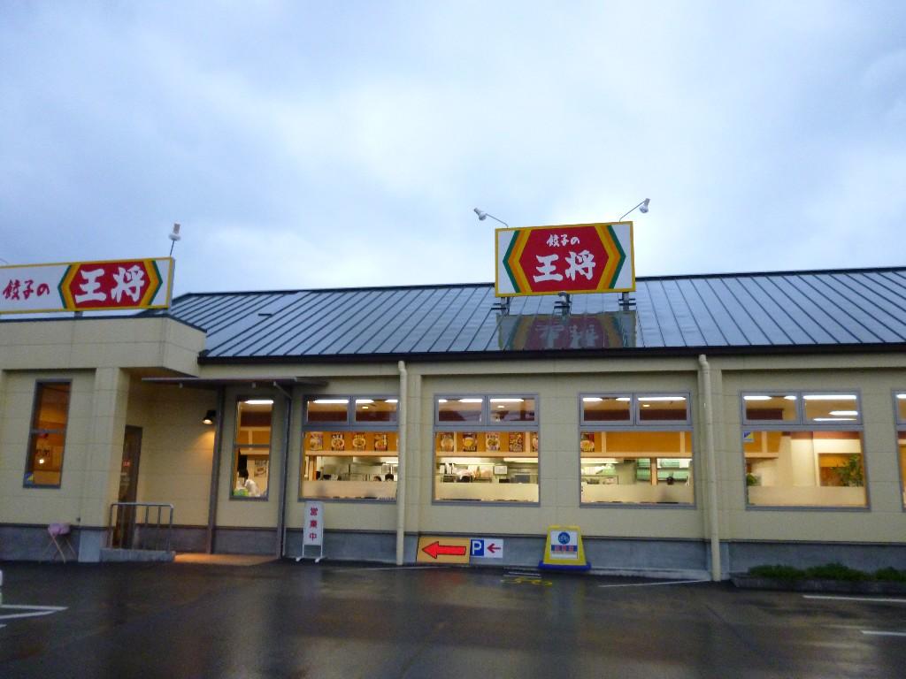 餃子の王将 たつの店
