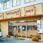 浜太郎 - 店舗外観(2016.03)