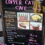 カフェ カッパー キャット - メニュー