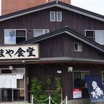 かまや食堂 - 震災後新装なった店舗