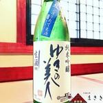 秋田料理 まさき - ゆきの美人 純米吟醸 しぼりたて夏吟醸 生