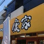 らーめん 康家 - 黄色い看板!!