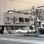 ラーメン横綱 - 開店当初の写真