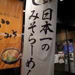 ど・みそ - 日本一!?