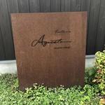 トラットリア・アグレステ - 看板もお洒落。