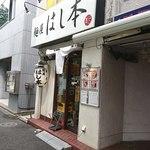 麺屋 はし本 - 外観