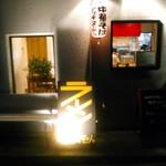 MOJA★MOJA - 洒落たカフェ風のお店。