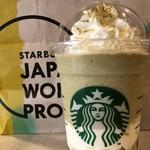 スターバックスコーヒー - 加賀棒ほうじ茶フラペチーノ