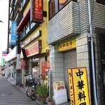 中華料理アメちゃん - お店その2♪