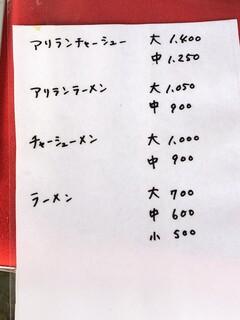 らーめん八平 - 2018.6