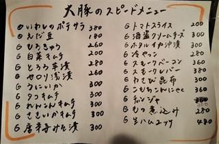 大阪焼トンセンター - 大豚のスピードメニュー
