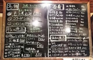 大阪焼トンセンター - おしながき 逸品