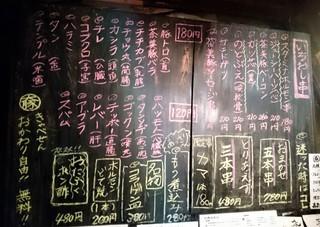 大阪焼トンセンター - おしながき 串他