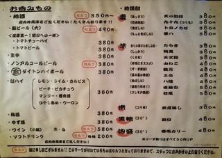 大阪焼トンセンター - おしながき お呑みもの