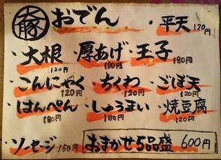 大阪焼トンセンター - おしながき おでん