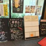 泳ぎいか・ふぐ・いわし・大阪懐石料理・遊食遊膳 笹庵 -