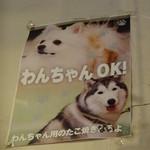 87316534 - わんちゃんOKポスター