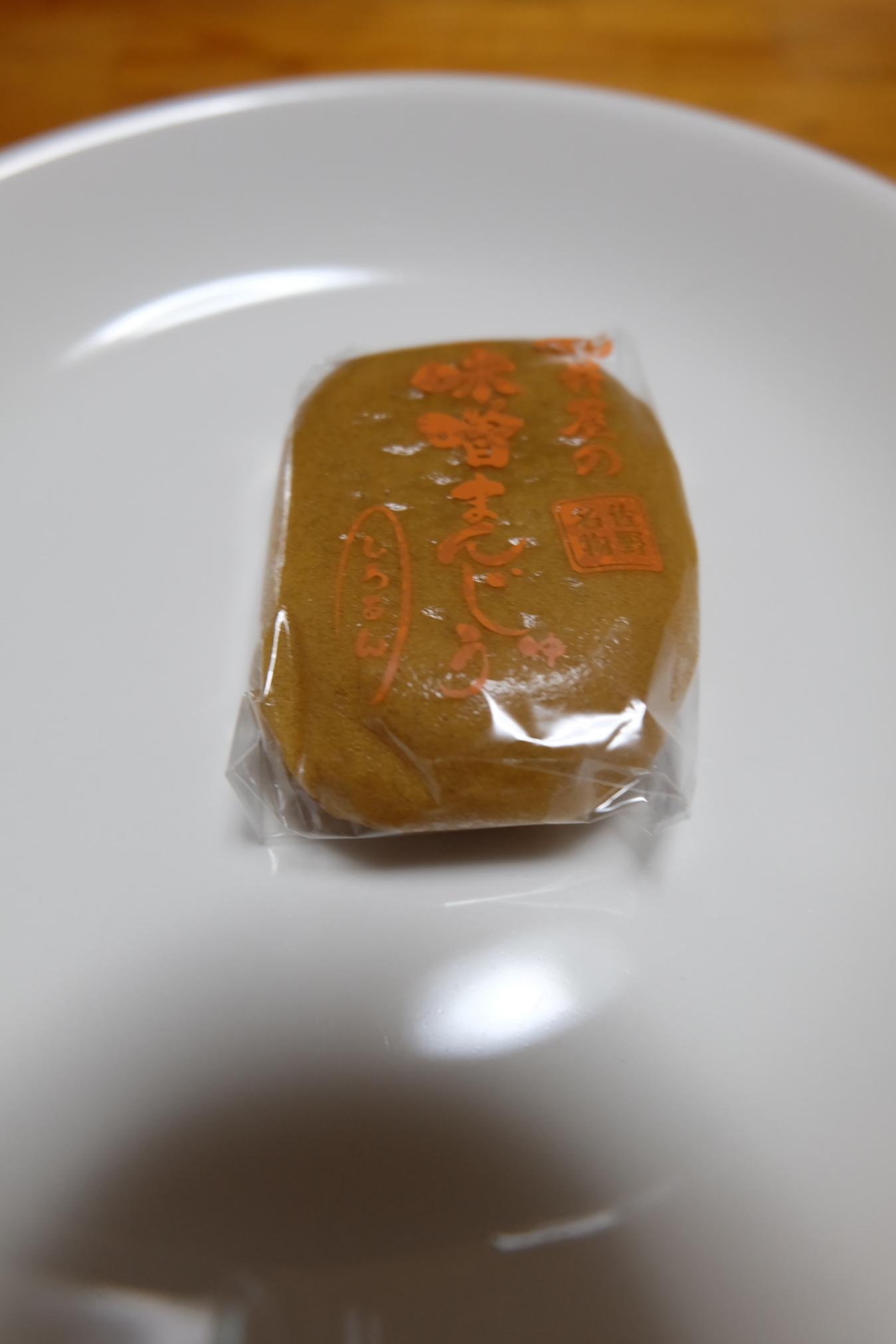 味噌まんじゅう新井屋  佐野本町店 name=
