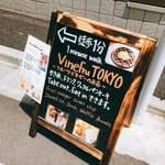 Vinefru TOKYO -