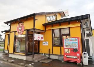 らーめんヒグマ 小千谷本店 - 山吹色の建物でなかなか印象的な外観です!