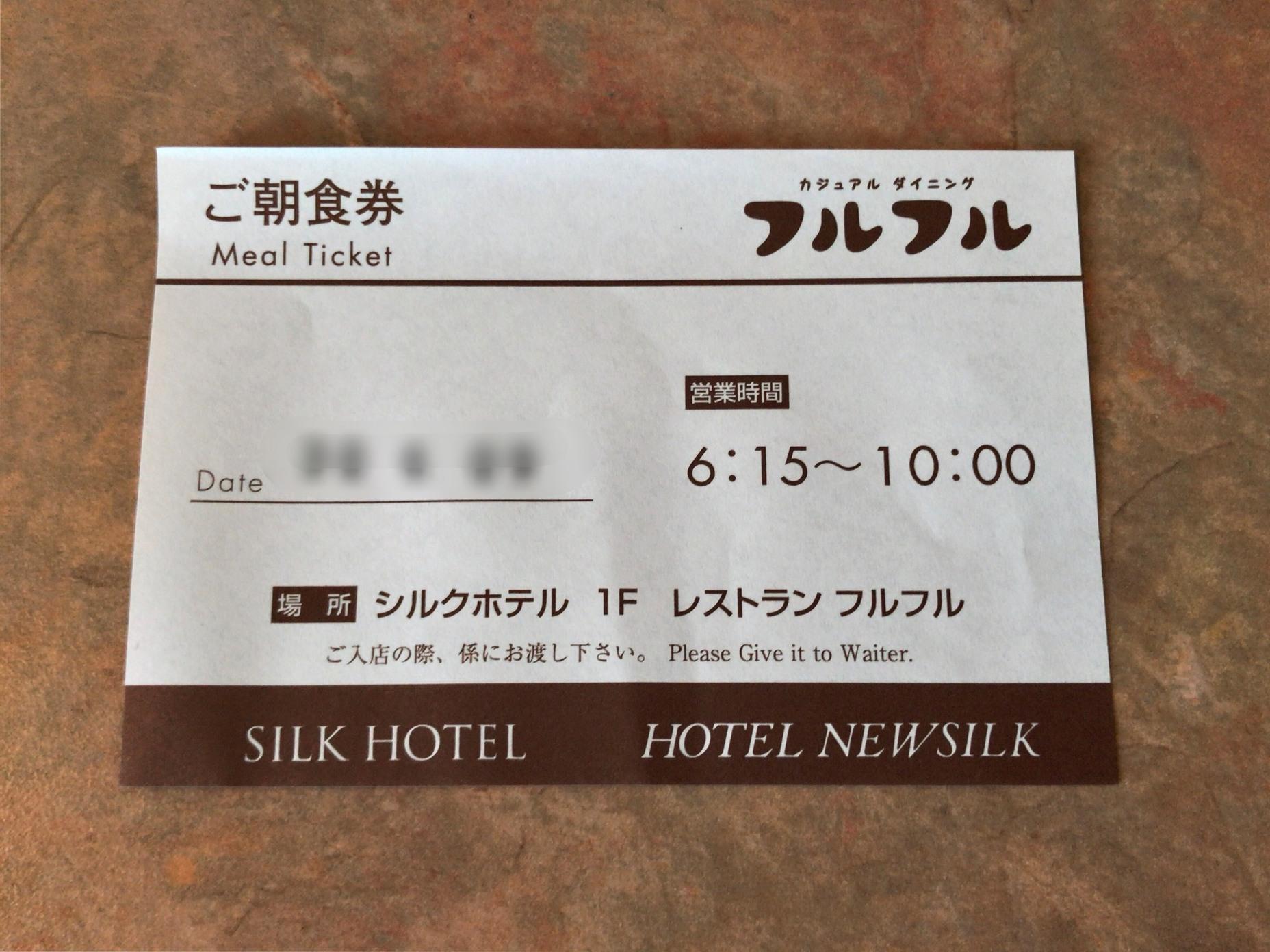 シルクホテル name=