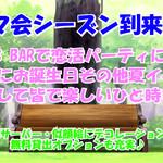 REY'S BAR - 夏の宴会シーズン到来♪