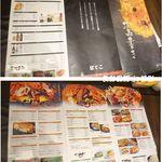 ぼてこ - ぼてこ 岡崎北店(愛知県岡崎市)食彩品館.jp撮影