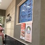 鮮魚売場直営 とれとれ寿司 - 外観