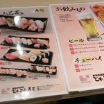鮮魚売場直営 とれとれ寿司 - メニュー