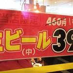 87333751 - 16時~19時 生ビール390円!