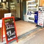 酒の奥田 - 【おまけ写真】この店の2号店が裏手にある。こっちは12時から営業だが、串カツ専門らしい。