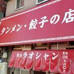 ラオシャン - ご麺ください!
