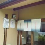 安曇野翁 - 季節毎に異なる暖簾、涼やか~♪