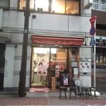 スープカレー カムイ - 神田と秋葉原の狭間に!
