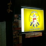 <札幌成吉思汗> 雪だるま -