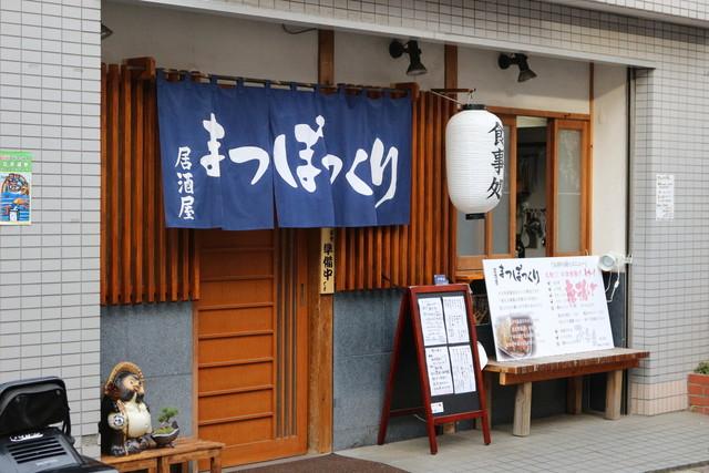 「居酒屋まつぼっくり(東京都中野区弥生町1-40-4)」の画像検索結果