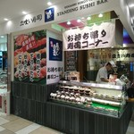 寿司 魚がし日本一 - 外観(正面)
