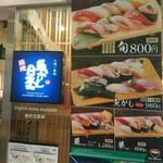 寿司 魚がし日本一 - 外観