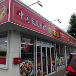 中国家庭料理 豊澤園 - お店